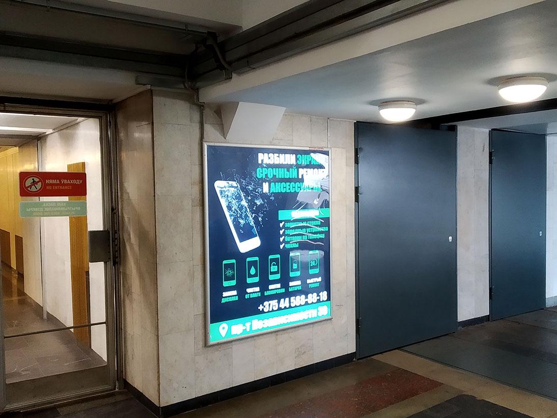 Станция метро «Немига»